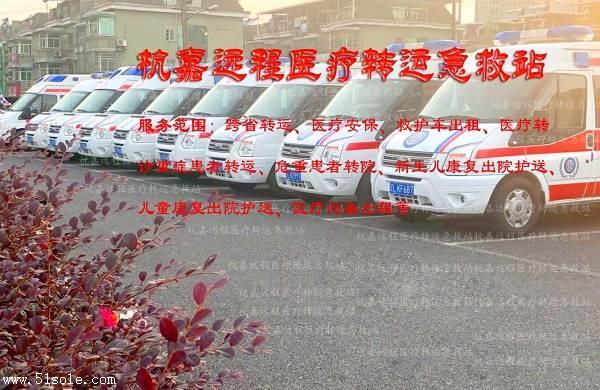 浙江救护车出租