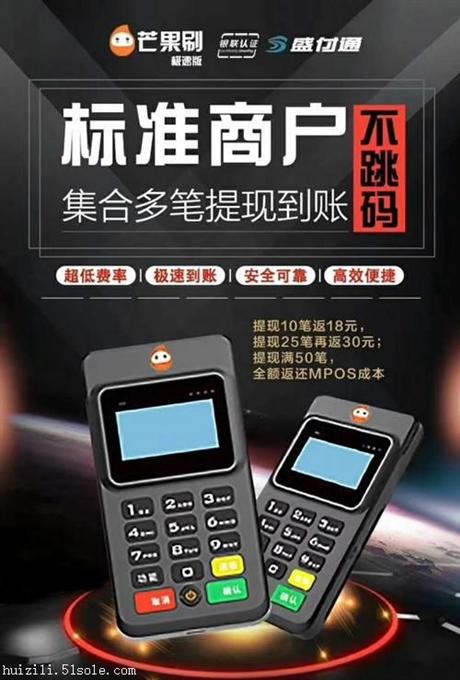 免费送手机pos机芒果刷极速版,全国诚招代理加盟-pos机之家