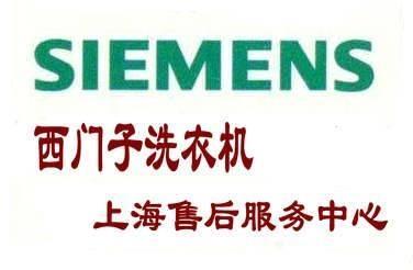 上海西门子洗衣机维修售后-全市服务