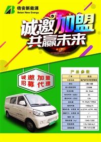 以租代购分期付款,东莞石龙电动汽车租售,倍安新能源
