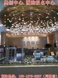 宁波奥创中心售楼处直销中心