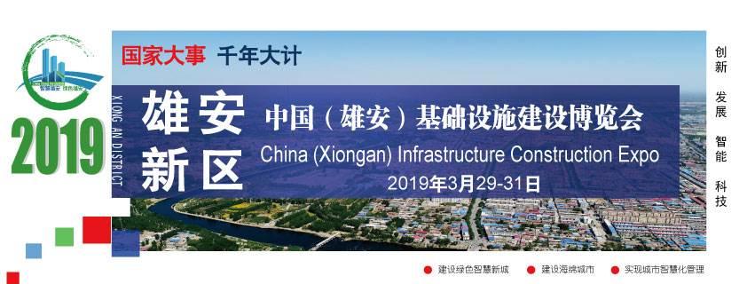 基础设施建设博览会
