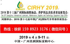 2019第十三届广州高端润滑油展