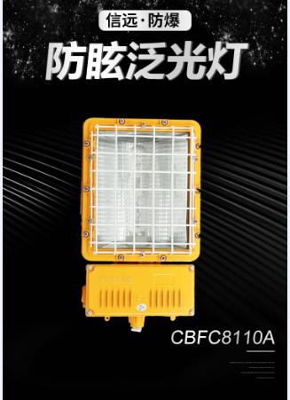 防眩泛光灯CBFC8110A