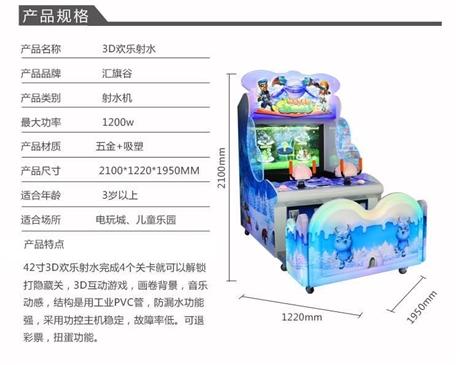 广州汇奇谷动漫欢乐射水机
