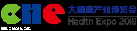 诚邀您参加--2018上海国际大健康产业博览会