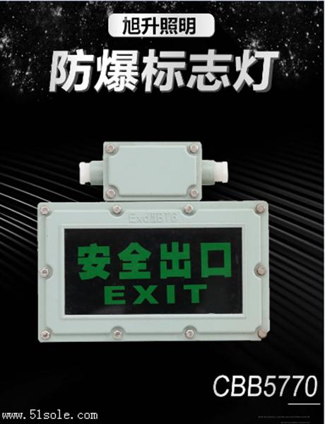信远防爆标志灯