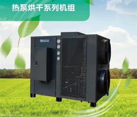 空气能节能烘干机农产品烘干机药材烘干机木材烘干机