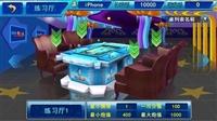 香港星力手机捕鱼注册送金币