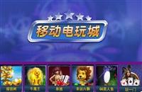 香港星力10代电玩城下载