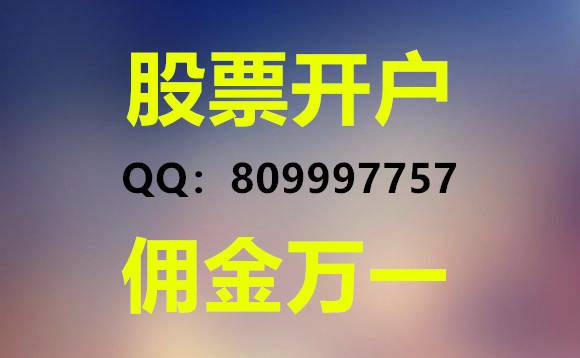 深圳股票开户简单靠谱费率低万一