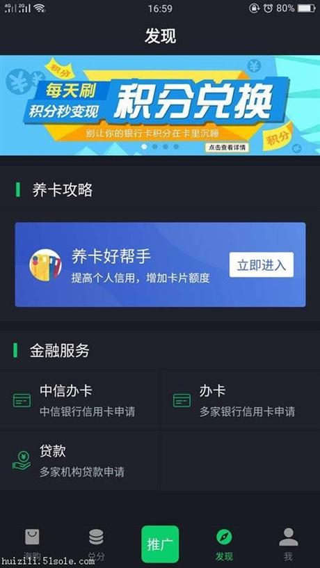 漳州手机刷卡pos机,信用卡积分兑换现金,境外pos机-每天刷APP