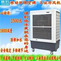 移动大型水冷空调扇