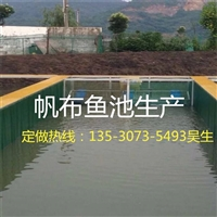 養殖帆布魚池