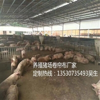 養殖豬場卷簾布牛場卷簾布價格