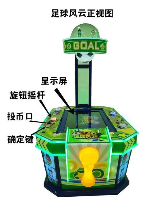 足球风云游戏机足球机