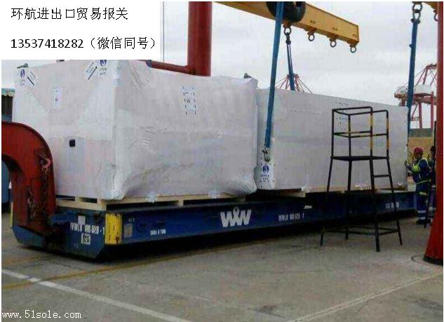 德国进口二手CNC加工中心如何清关