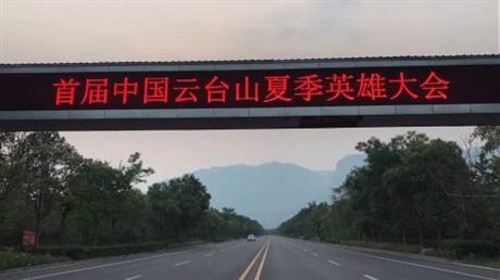 房车生活5A焦作云台山旅行记