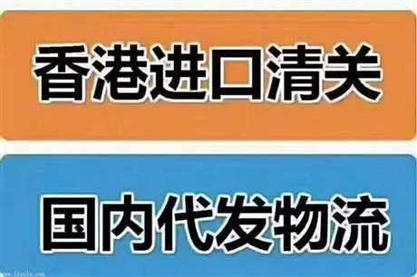 香港包税清关到大陆 正规渠道时效快,不扣货