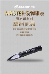 ATAGO 爱拓 刻度式盐度折射仪 MASTER-S/Milla