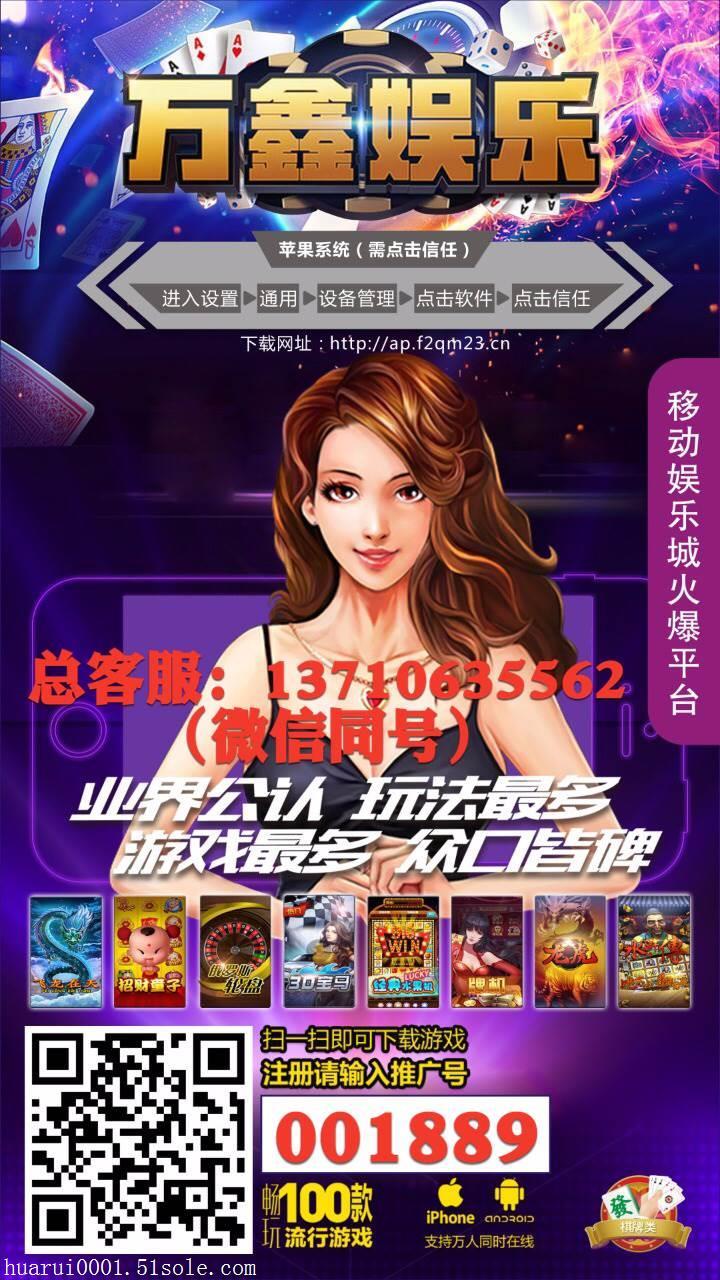 甘肃万鑫娱乐手机电玩城游戏