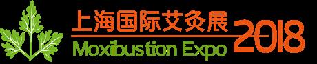 上海2018第八届国际艾灸养生展览会