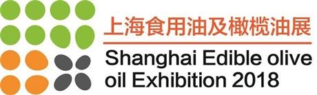 上海2018第八届食用油及橄榄油展览会