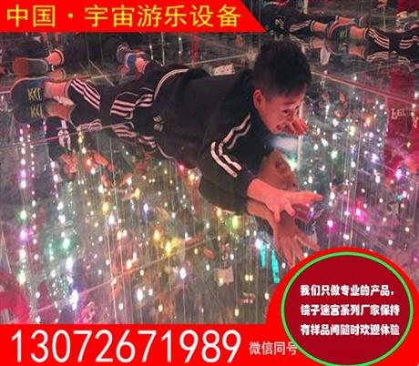游乐设备魔幻镜子迷宫销售制造