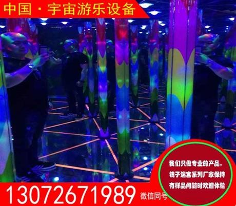 镜子迷宫新型游乐设备生产厂家