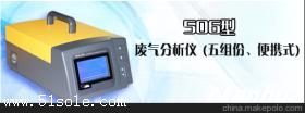 雪佛莱汽车服务与售后采用506型号检测尾气分析仪