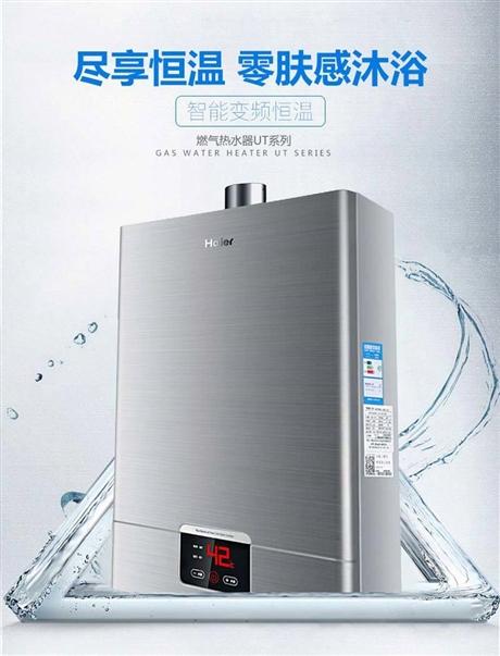 海尔燃气热水器最新发布,家用燃气热水器多少升合适