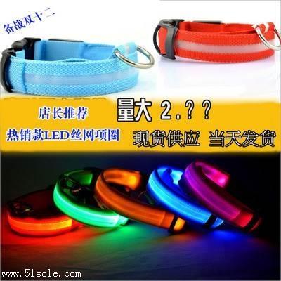 宠物用品LED发光项圈充电丝网项圈