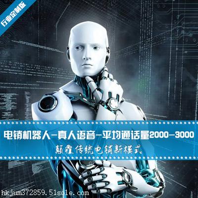 灵声机器人效果怎么样智能外呼系统