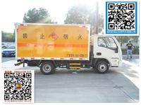 通化市小型危险品箱式运输车哪个牌子的好/供应商
