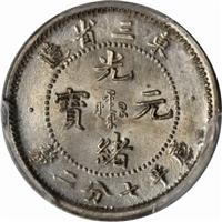 东三省造光绪元宝拍卖价格鉴定评估