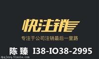 代办北京商贸公司注销