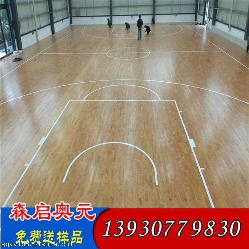 【河北森启奥元体育地板制造有限公司】提供的.-室内篮球场木地板