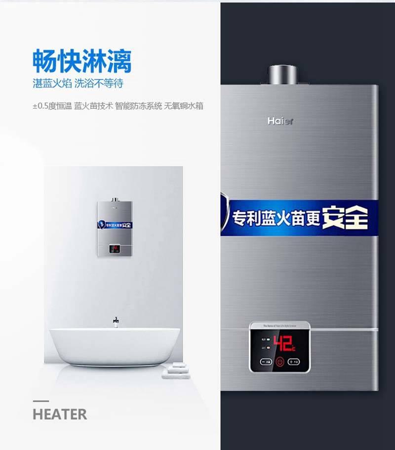 哪种燃气热水器比较好,家用燃气热水器多少升合适