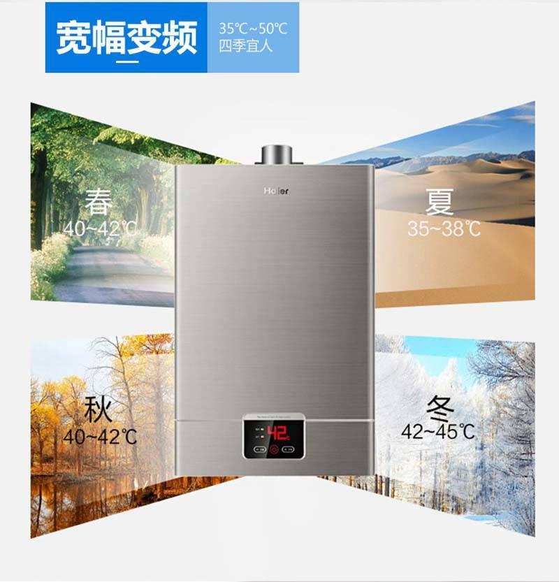 海尔燃气热水器怎么样,燃气热水器升数怎么选
