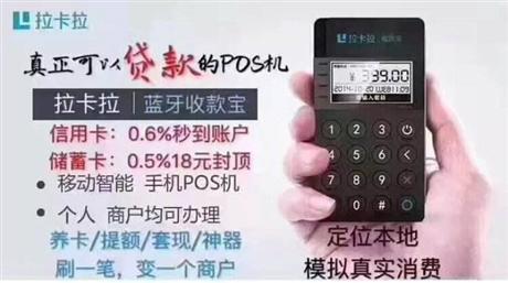 拉卡拉手机收款宝pos机手续费怎么样