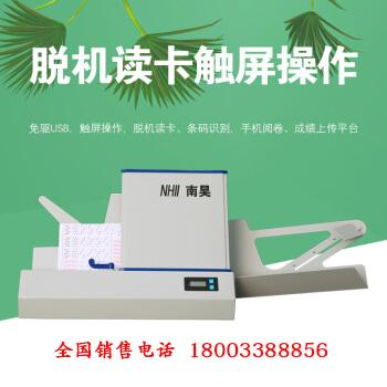 光标阅读机答题卡读卡阅卷机考试用FS85