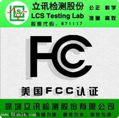 做FCC认证要多少钱有效期是多少FCC认证强制要做吗