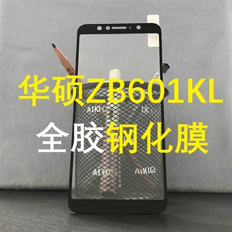 华硕ZB601KL钢化膜全屏覆盖ZB602KL全胶满版手机钢化玻璃膜