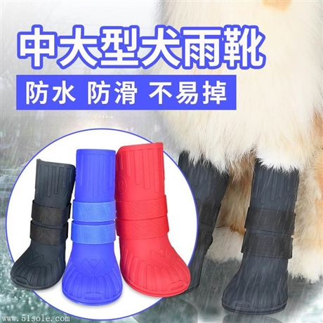 宠物中大型犬雨鞋