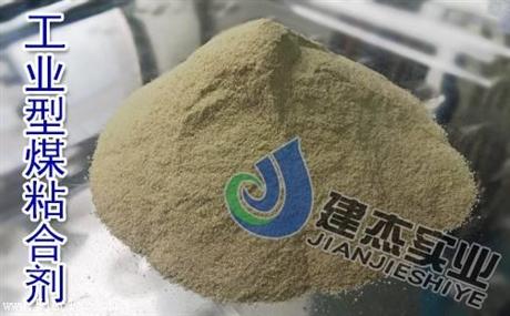型煤炭粉粘合剂