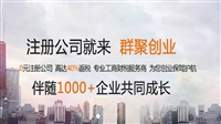 上海闵行公司注册价格是多少