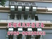 东莞石排排气扇厂家