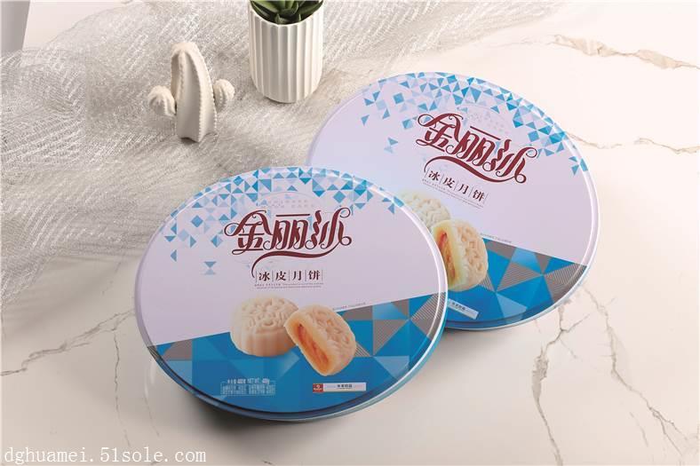 金丽沙冰皮月饼