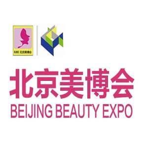 2019北京美博会