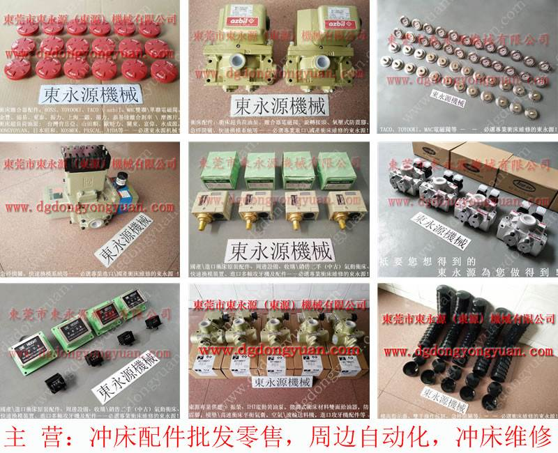 SDG-800冲床维修,离合器制动块,必应图片